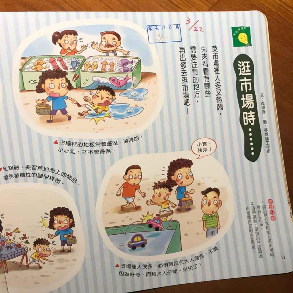 taiwan preschool textbook manners