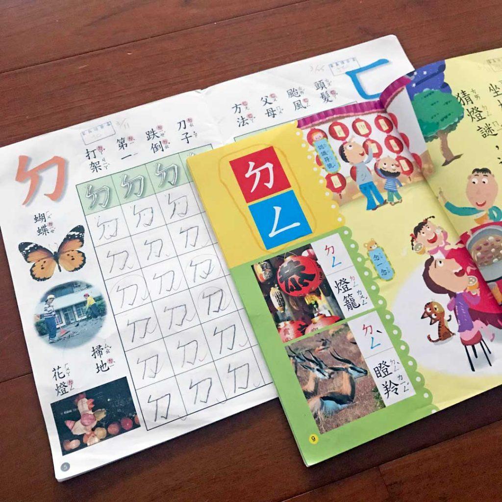 taiwan preschool workbook zhuyin