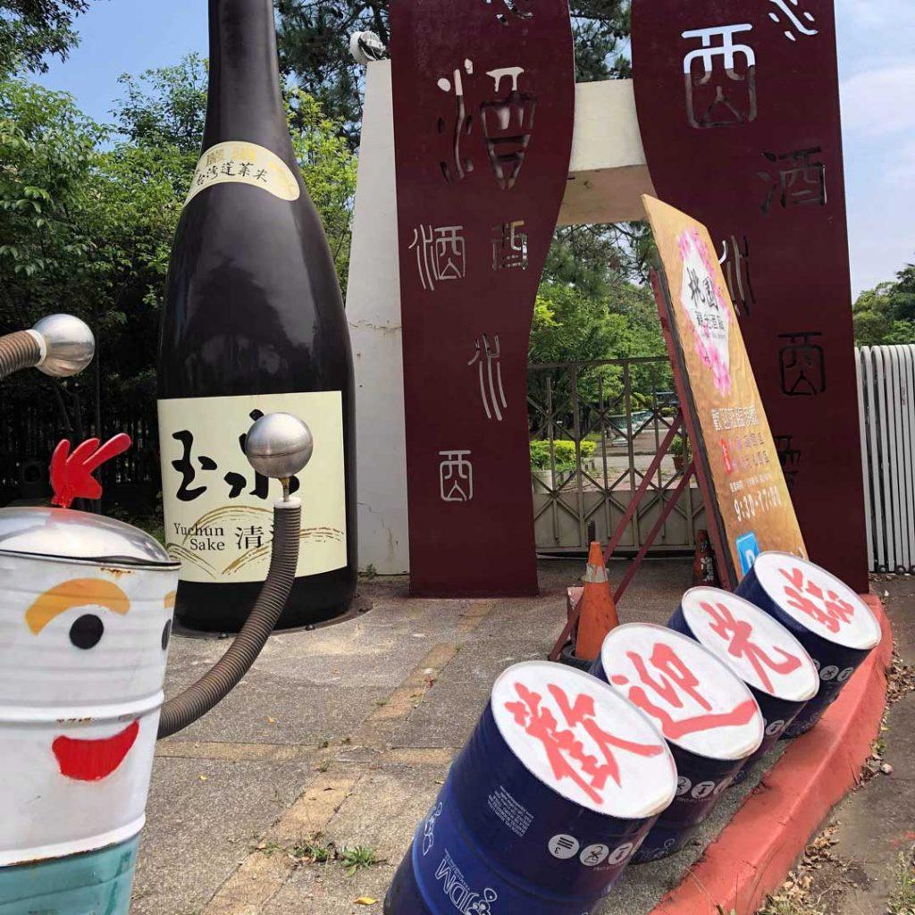 Taoyuan Sake Brewery