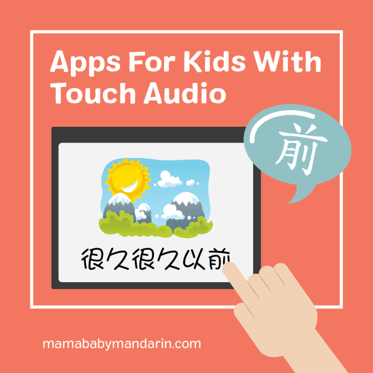 Apps For Kids With Touch Audio