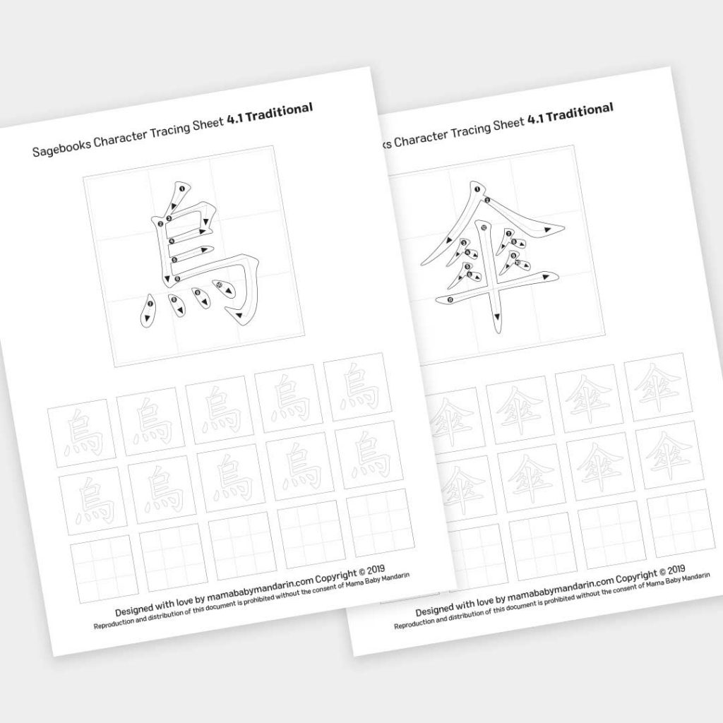 Character Tracing Sheets box 4 book 1
