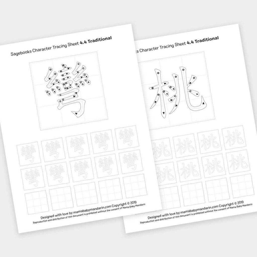 Character Tracing Sheets box 4 book 4