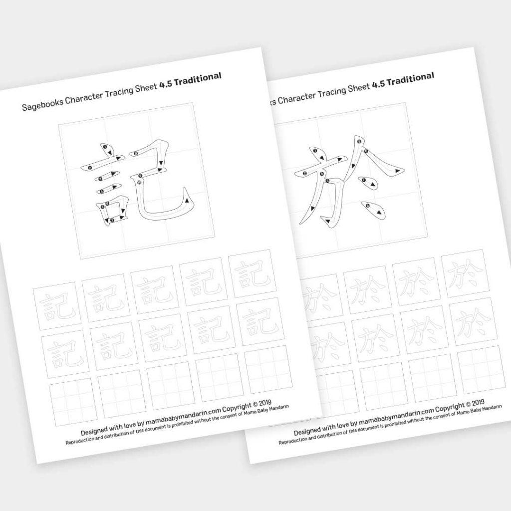 Character Tracing Sheets box 4 book 5