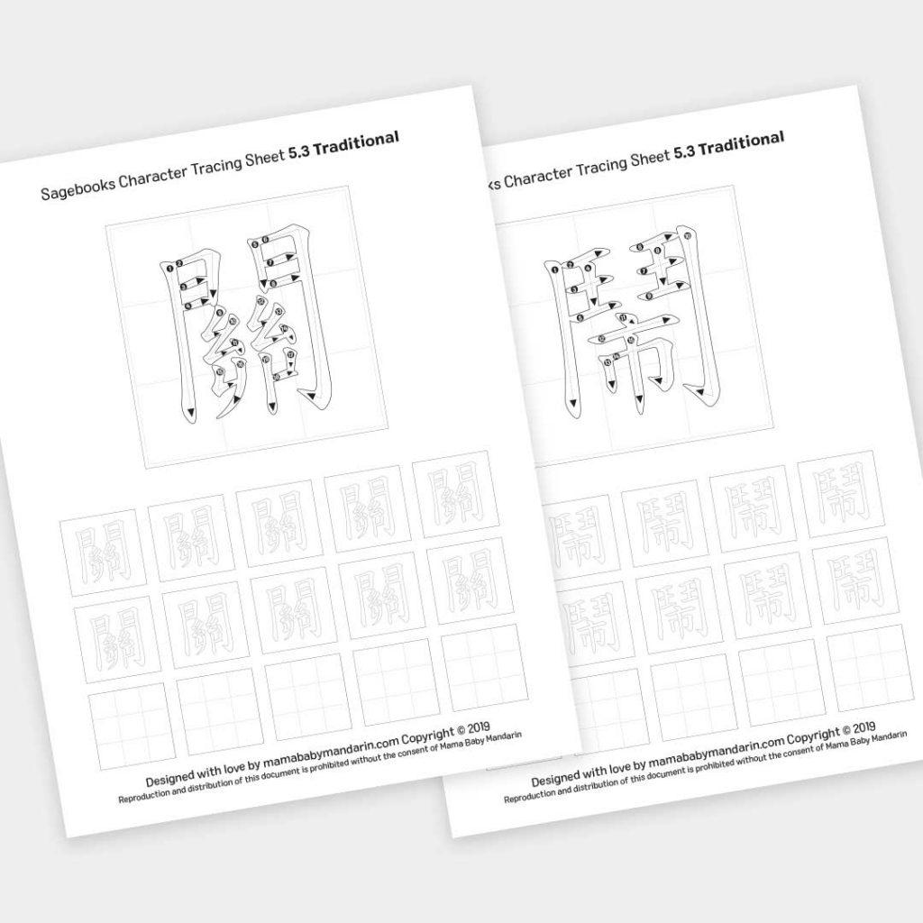 Character Tracing Sheets box 5 book 3