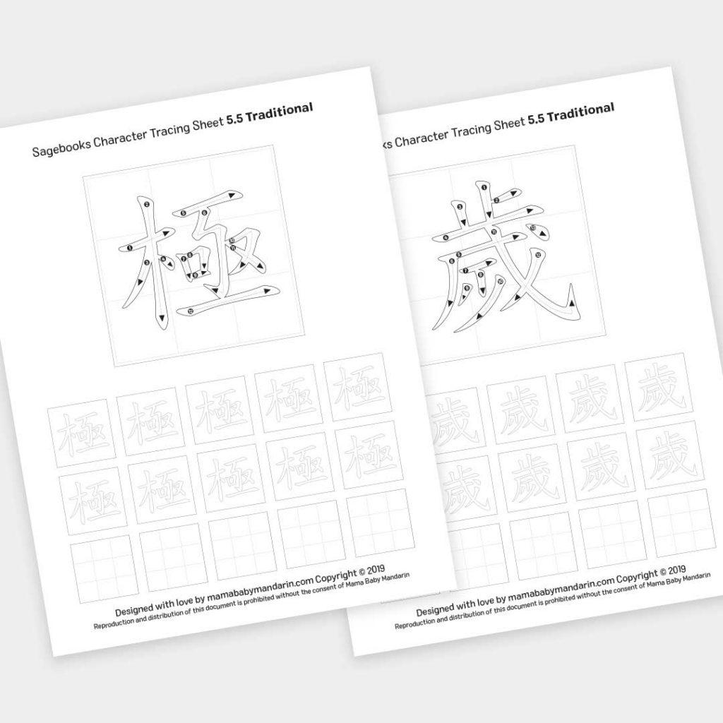 Character Tracing Sheets box 5 book 5