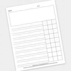 bilingual Chinese writing practice sheets