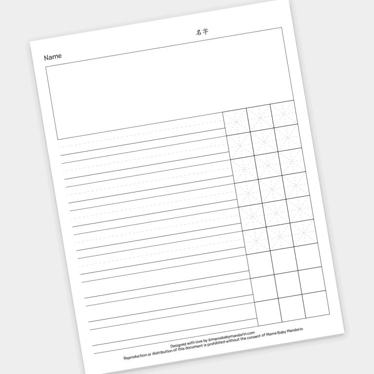 Chinese Bilingual Writing Sheets