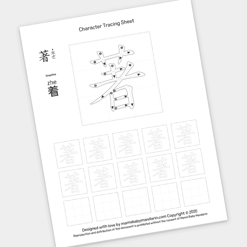 traditional Chinese tracing worksheet for zhe