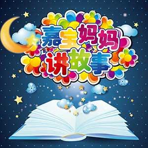 Treasure Mom Chinese mandarin podcast