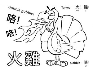 Turkey Coloring Page Traditional