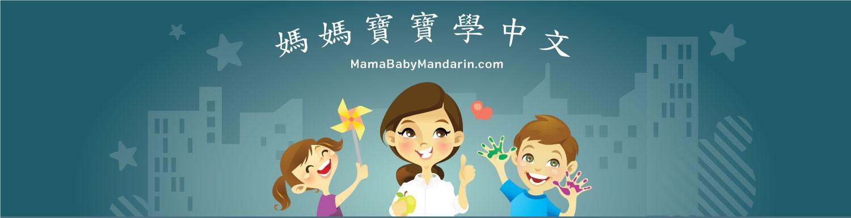 Mama Baby Mandarin header