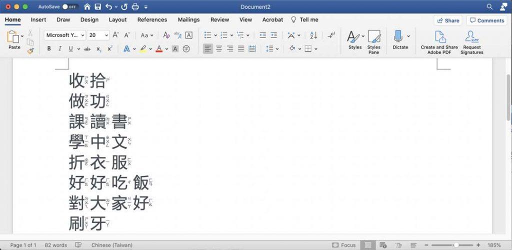 How to add Zhuyin in Microsoft Word, step 6
